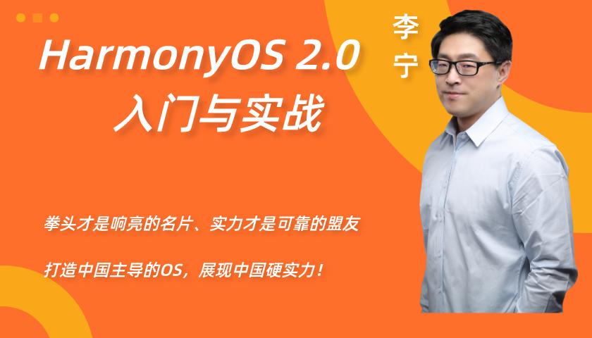 【李宁】鸿蒙(HarmonyOS)2.0 入门与实战