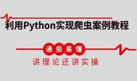 利用Python实现爬虫案例教程