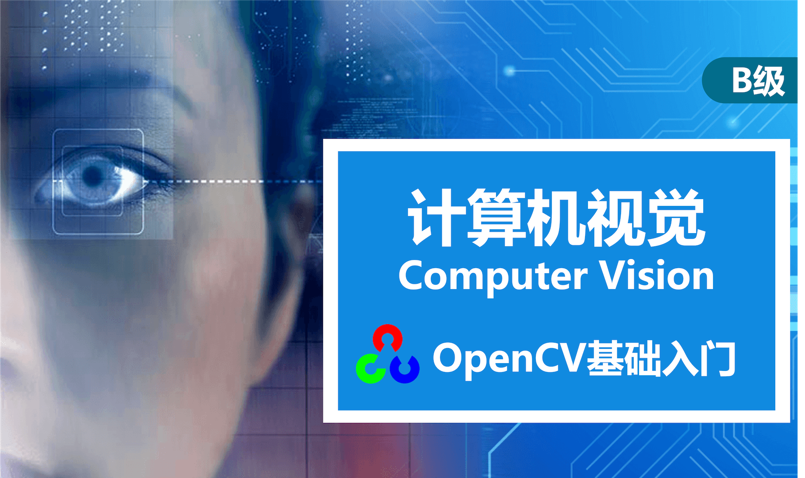 OpenCV快速入门