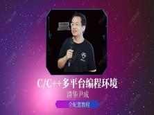 清华尹成C/C++编程多平台的环境配置教程
