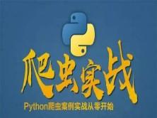 《经典Python爬虫开发与实战》