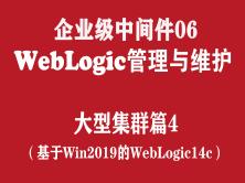 WebLogic管理与维护实战培训(企业级中间件06):大型集群篇4