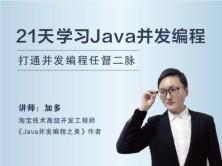 【书+课】21天学习Java并发编程