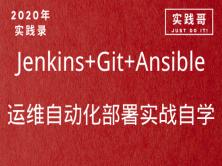 2020年实践哥Jenkins+Git+Ansible全套自学实践录 Webhook秒级构建