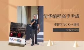 清华编程高手尹成带你实战信息学竞赛C/C++编程