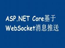 ASP.NET Core基于WebSocket实现消息推送实战演练