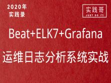 2020年实践哥Beat+ELK7.6+Grafana运维日志分析系统实战全套自学教程