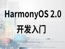 HarmonyOS 2.0开发入门