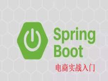 SpringBoot电商实入门实战教程