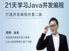 21天学习Java并发编程
