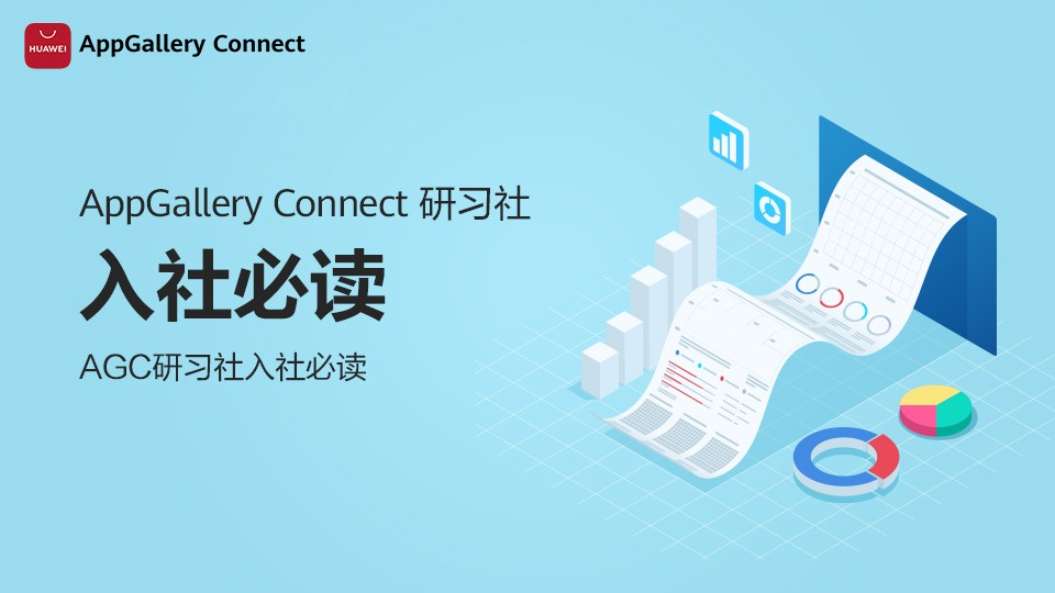 AppGallery Connect研习社-入社必读系列