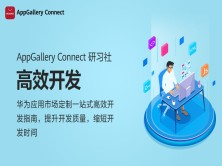 AppGallery Connect研习社-高效开发系列