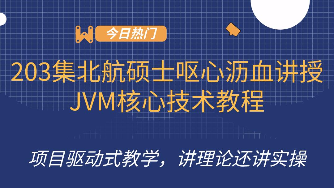 203集北航硕士呕心沥血讲授JVM核心技术教程(内存与垃圾回收篇)