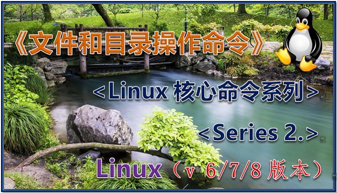 《文件和目录操作命令》<Linux核心命令系列Series> <2.>