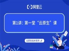 """云原生技术第1讲:第一堂""""云原生""""课(阿里云 x CNCF)"""
