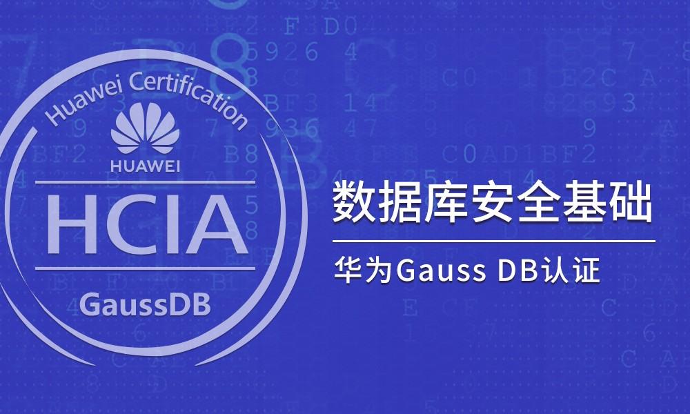 华为Gauss DB认证-数据库安全基础
