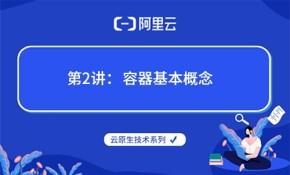 云原生技术第2讲:容器的基本概念(阿里云 X CNCF)