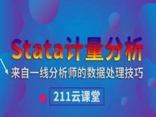 Stata数据处理技巧与计量分析