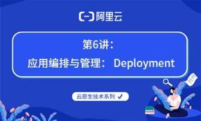 云原生技术第6讲:应用编排与管理 - Deployment(阿里云 X CNCF)