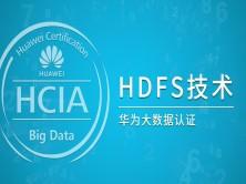 华为大数据认证-HDFS技术