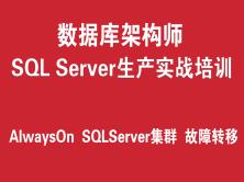 SQL Server数据库培训实战教程(故障转移集群、AlwaysOn高可用组)
