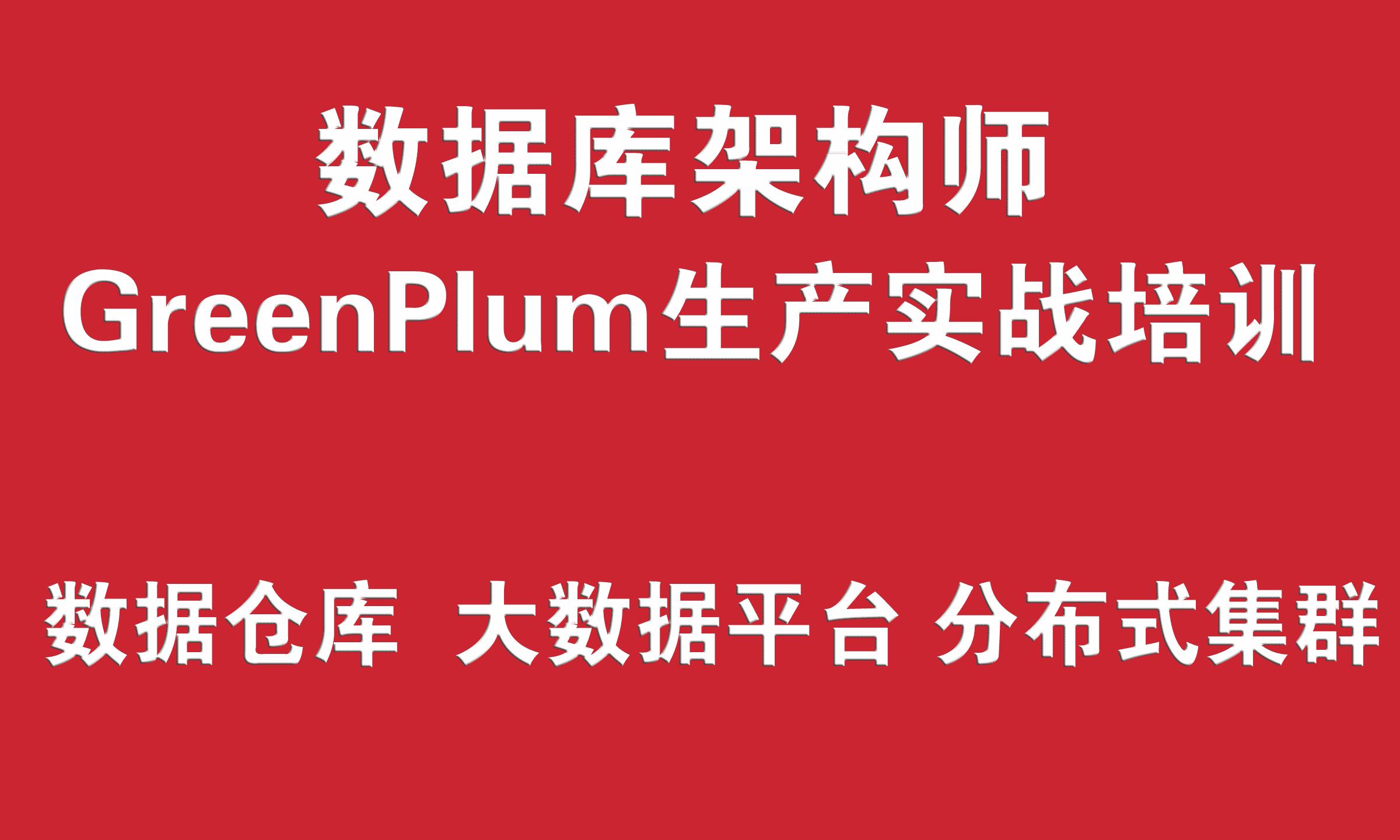 GreenPlum分布式集群数据库培训实战教程(PB级大数据平台)