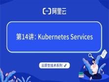 云原生技术第14讲:Kubernetes Services(阿里云X CNCF)