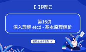 云原生技术第16讲:深入理解 etcd - 基本原理解析(阿里云 x CNCF)