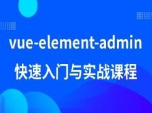 vue-element-admin快速入门课程