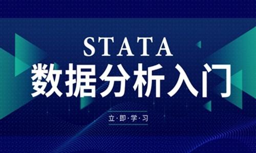 STATA数据分析入门-时间序列面板