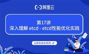 云原生技术第17讲:深入理解 etcd - etcd性能优化实践(阿里云 x CNCF)