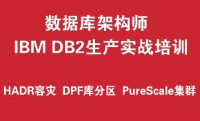 IBM DB2数据库培训实战教程(HADR容灾、DPF库分区、PureScale集群)