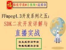 FFmpeg4.3开发系列之五:SDK二次开发详解与直播实战