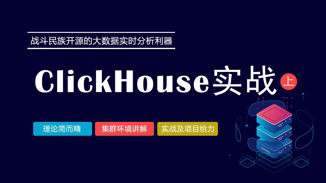 ClickHouse实战(上)