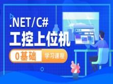 .NET/C#开发工控上位机编程小白入门课程