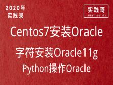 Centos7环境下Oracle11g的安装