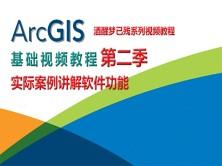 Arcgis基础视频教程-第二季
