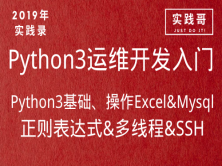 Python3.6运维开发入门实战视频教程?? 操作Excel Mysql 多线程实战