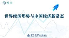 世界经济形势与中国经济新常态