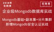 专题-Mysql Redis MongoDB数据库运维实战