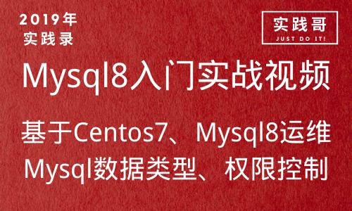 2019年 Mysql8入门实战视频教程 数据库服务器入门