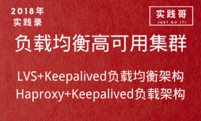 企业级负载均衡高可用性集群实战LVS+Haproxy Haproxy+Keepalived