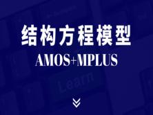 结构方程合集(AMOS+MPLUS)
