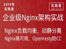 2019年企业级Nginx Web服务器实战视频教程 动静分离 防CC