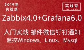 2019年 企业级Zabbix4.0+Grafana6.0入门实战视频教程 运维监控实战