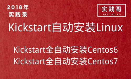 2018年企业级KICKSTART全自动安装CENTOS7视频教程
