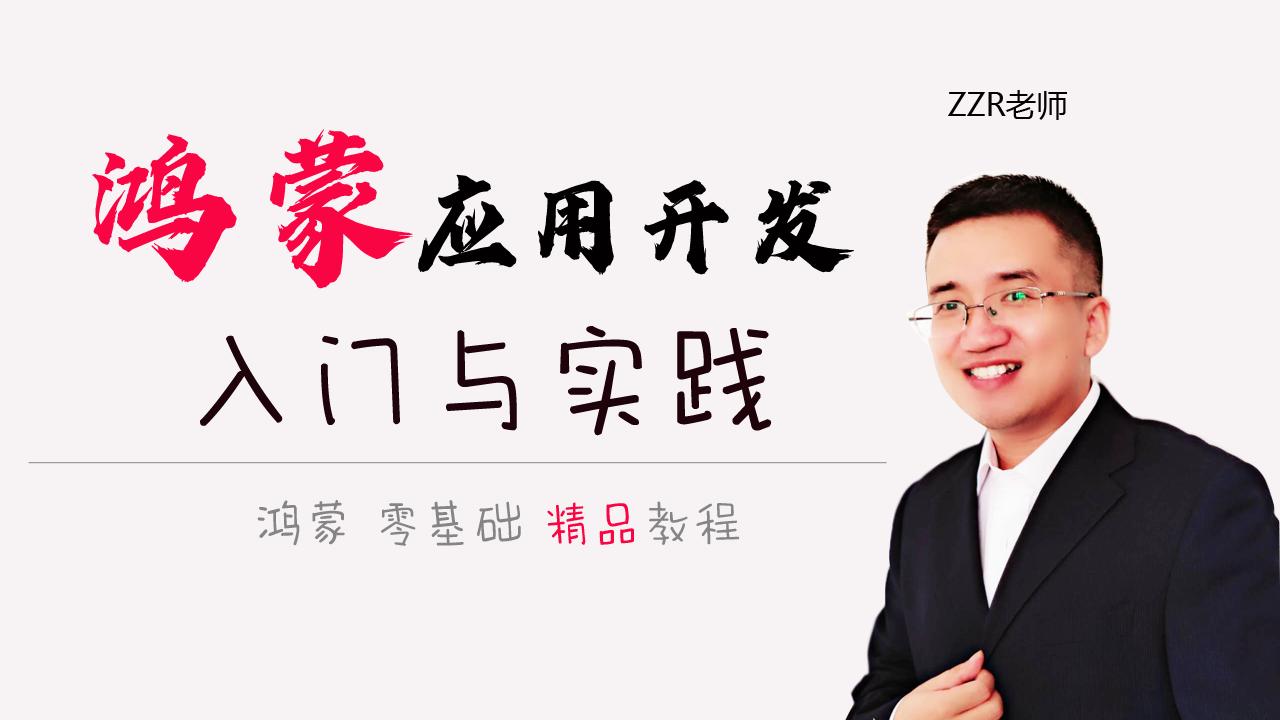 【ZZR老师】鸿蒙(HarmonyOS)应用开发入门与实践