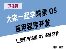 大家一起学鸿蒙OS(HarmonyOS)应用程序开发教程