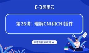 云原生技术第26讲:理解CNI和CNI插件(阿里云X CNCF)