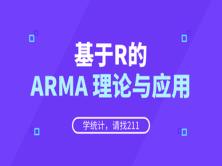 基于R的ARMA理论与应用-时间序列